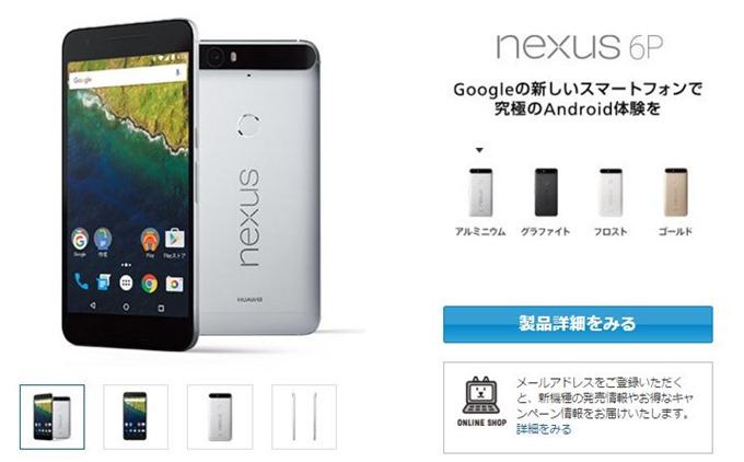 nexus6p-softbank