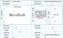 HUAWEI、ノートPC『Matebook』を開発中か―中国で商標登録