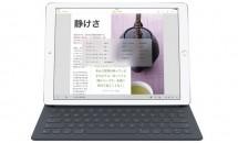 iPad Proの『Smart Keyboard』、英語レイアウト限定でリリースか