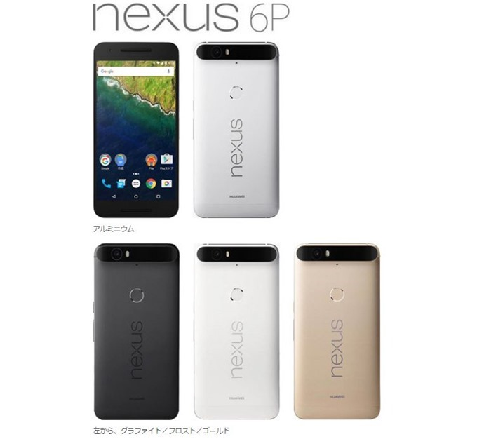 softbank-Nexus6p-02