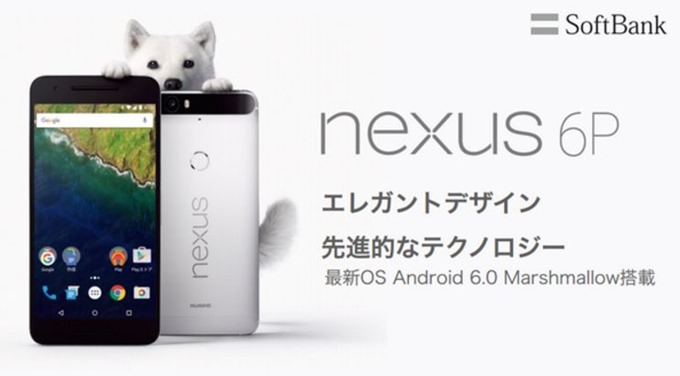 softbank-Nexus6p