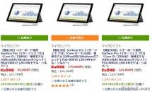 台数限定、『Surface Pro 3』が最大59,000円値下げセール実施中