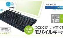スマホやタブレットのmicroUSBへ『つなぐだけですぐ使えるモバイルキーボード(TSK-01J/BK)』発表―価格・発売日