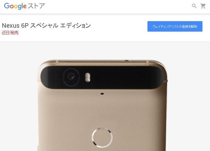 Nexus6P-sp.1