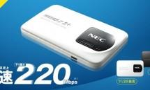 UQ WiMAX、『Speed Wi-Fi NEXT WX02』販売開始