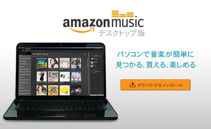 amazonmusic-desktop-01