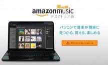 音楽聴き放題『Prime Music』、デスクトップ版ソフトの試用レビュー