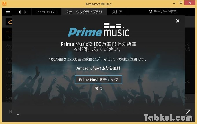 amazonmusic-desktop-04