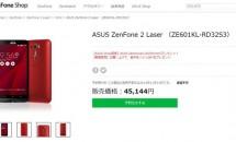ASUS JAPAN、レーザーオートフォーカス搭載 6型スマホ『ZenFone 2 Laser (ZE601KL)』発表―発売日・スペック・価格・対応周波数