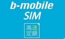 日本通信、MNP転入時の不通期間を解消する手続きを開始