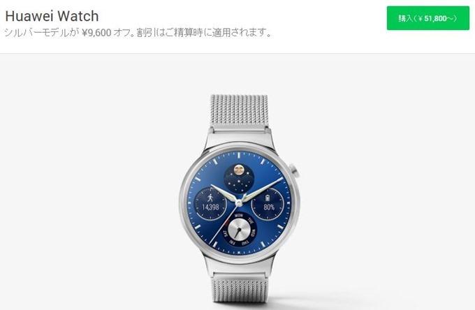 huawei-watch-blacksale