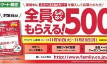 コンビニ初、『BIC SIM えらべるSIMカード powered by IIJ』全国ファミマで販売開始―キャンペーン