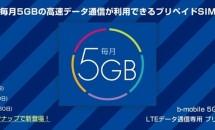 日本通信、「5GBプリペイドSIM」3プランを11/13発売―月3,380円~格安SIMカード・MVNO