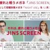 jins-20151118