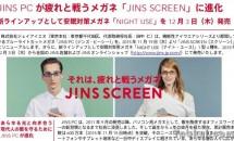 JINS、ブルーライトカットに安眠対策に進化したメガネ『NIGHT USE』など3製品を発表―価格・仕様