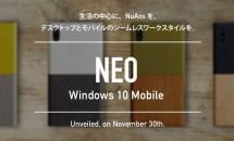 トリニティ、Windows 10 mobileスマホ『NuAns NEO』発表―スペック/価格