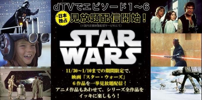 starwars-dTV-1