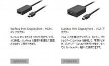 日本マイクロソフト、Surface用Mini DisplayPort変換アダプタ(HDMI/VGA)2機種を発表
