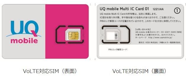 uq-mobile-20151116.1