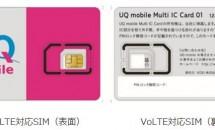 au系MVNO『UQ mobile』がVoLTE対応、高品質でクリアな音声通話が可能に