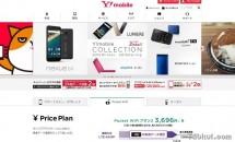 Y!mobile、月2,480円/5GBの『Pocket WiFiプランSS』提供開始―料金・キャンペーン