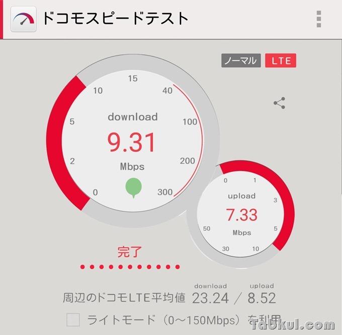 0sim-speedtest-docomo-01