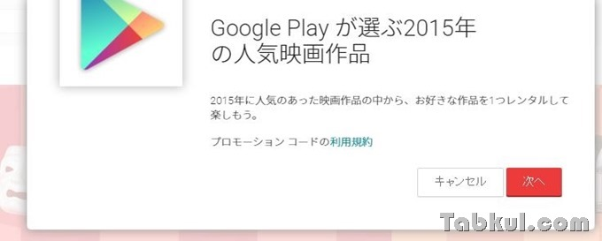 Google-Play-sale-20151222.1