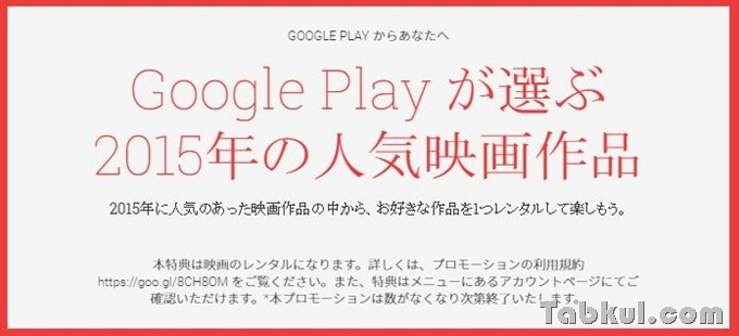 Google-Play-sale-20151222.2