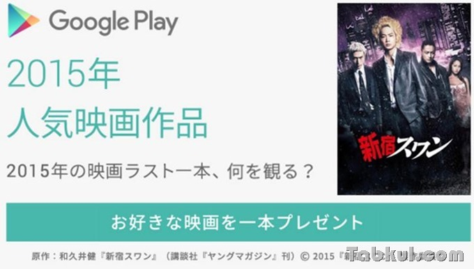 Google-Play-sale-20151222