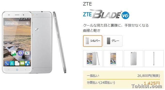 ZTE-Blade-V6-dmm.com-01