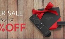 12/25まで、アマゾンで『Fire TV』シリーズ全品20%OFFクリスマスセール実施中