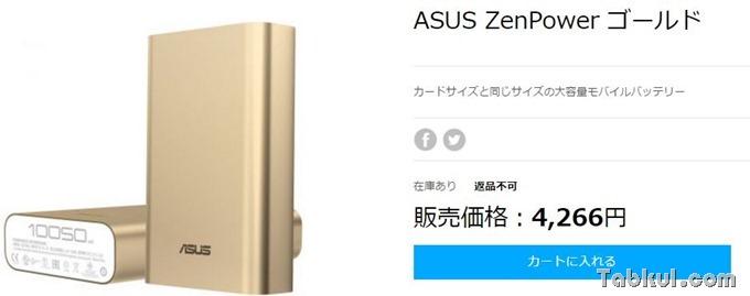 asus-zenfone3-sale-20151212.2