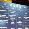 chinamobile-leaks-20151224
