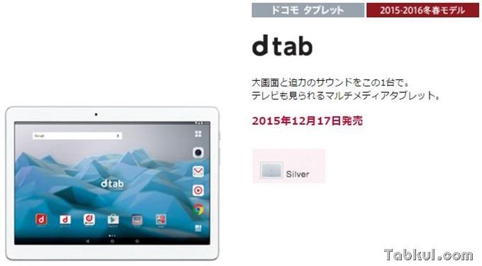 dtab-20151214.01