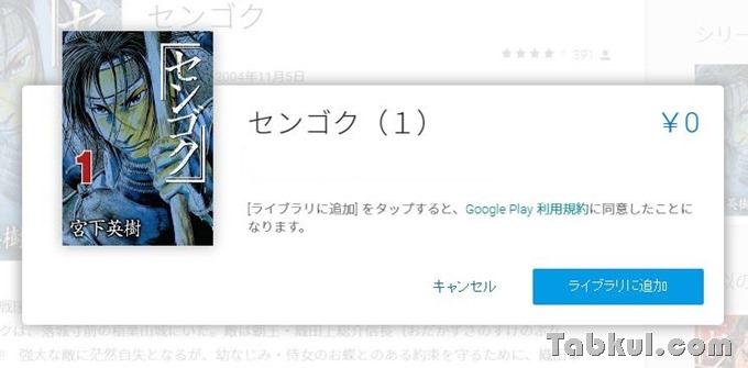google-Play-books-sale-20151223.2