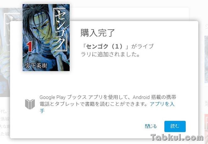 google-Play-books-sale-20151223.3
