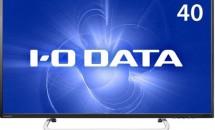 アイ・オー・データ、10万円以下の4K 40型ワイド液晶ディスプレイを発表ー価格・仕様・発売日