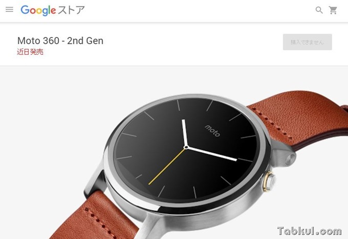 moto360-2nd-gen-google-store-comming-soon-jp-01