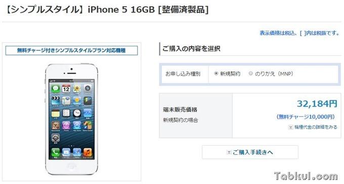 softbank-iphone5-01