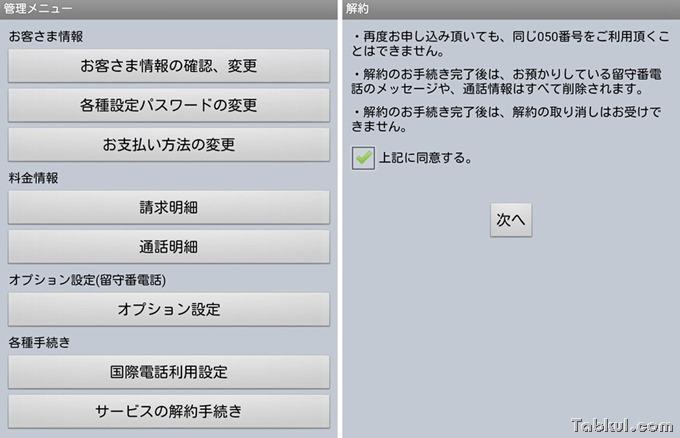 050plus-kaiyaku.2