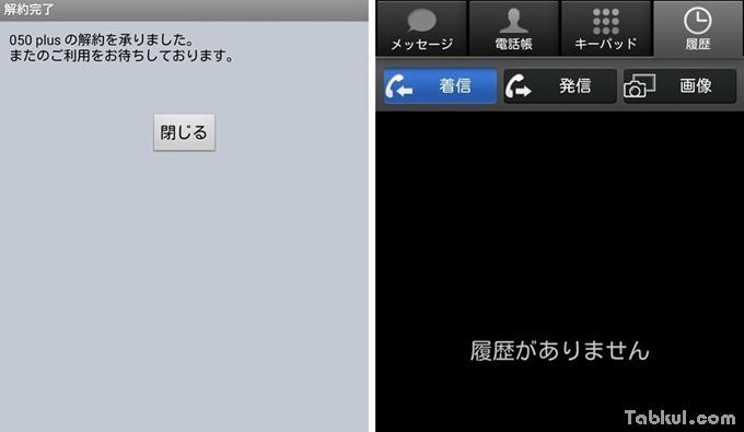 050plus-kaiyaku.4