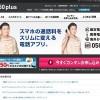 050plus-kaiyaku