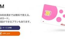 月0円で維持できる格安SIMカード『0SIM』、1ヶ月目のスピードテスト結果