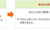 格安SIMカード利用者以外も使える、公衆無線LANサービス『BIGLOBE Wi-Fi』発表―月額料金