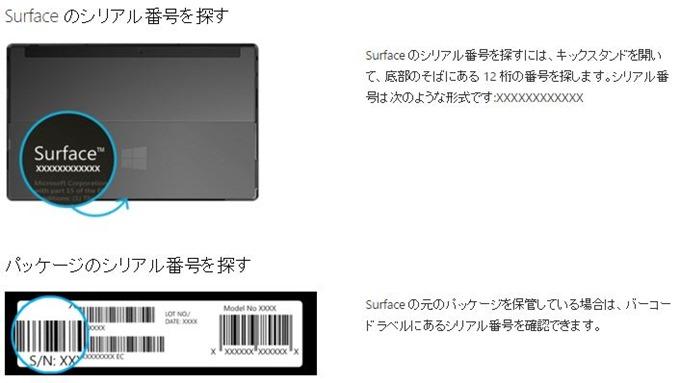 Surface-Pro-Recall-03.1