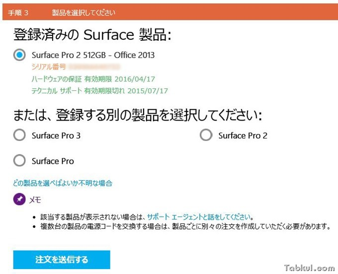 Surface-Pro-Recall-03