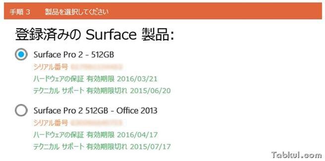Surface-Pro-Recall-05