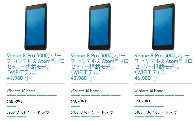Venue-8-Pro-5000-20160120-1