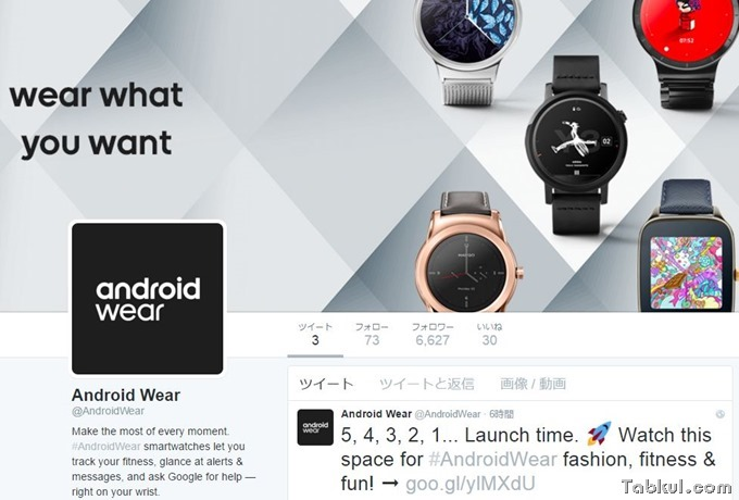 androidwear-has-a-new-Twitter-account.1