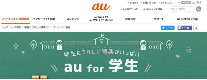 au-gakuwari2016